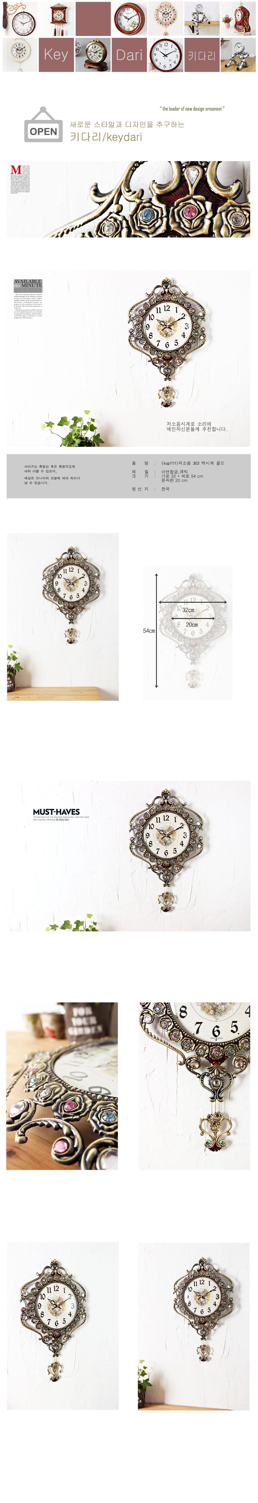 (ksp111)저소음 303 벽시계 골드 - 키다리, 65,000원, 벽시계, 추벽시계