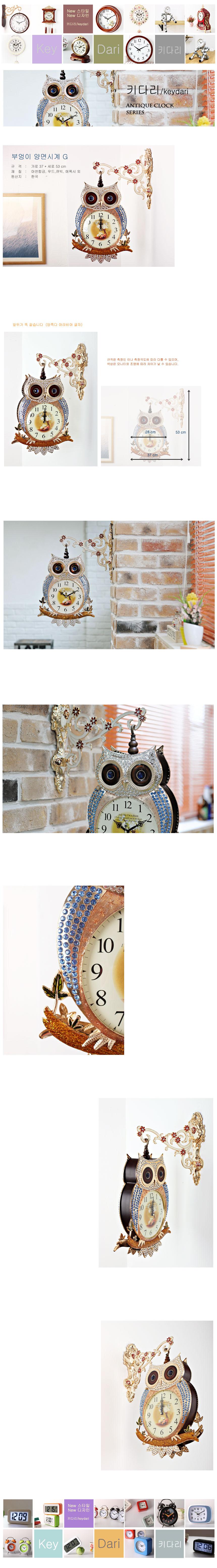 (kmk008)부엉이 양면시계 G123,000원-키다리인테리어, 시계, 벽시계, 양면/스탠딩벽시계바보사랑(kmk008)부엉이 양면시계 G123,000원-키다리인테리어, 시계, 벽시계, 양면/스탠딩벽시계바보사랑