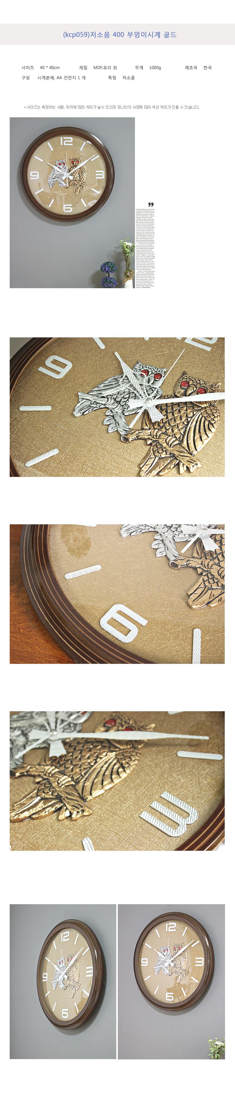 저소음 400 부엉이시계 골드 - 키다리, 39,000원, 알람/탁상시계, 디자인시계