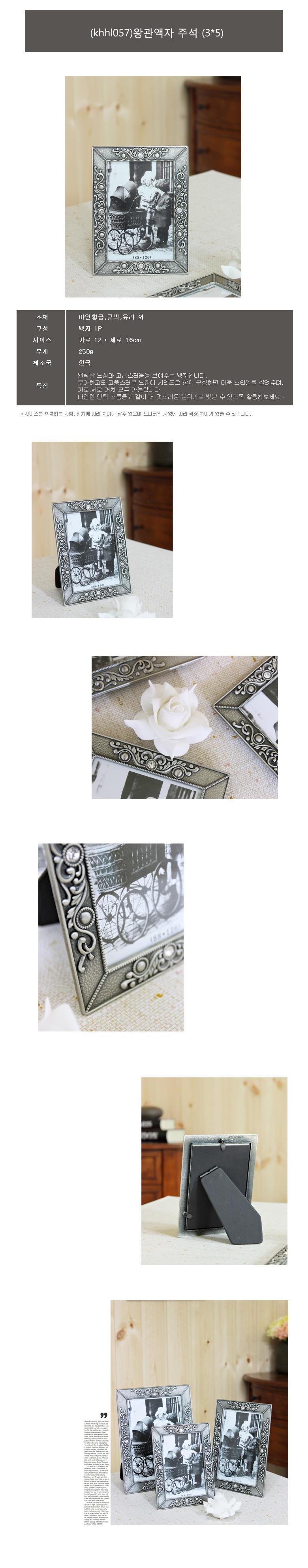 (khhl057)왕관액자 주석 (3x5) - 키다리, 12,500원, 액자, 앤틱액자