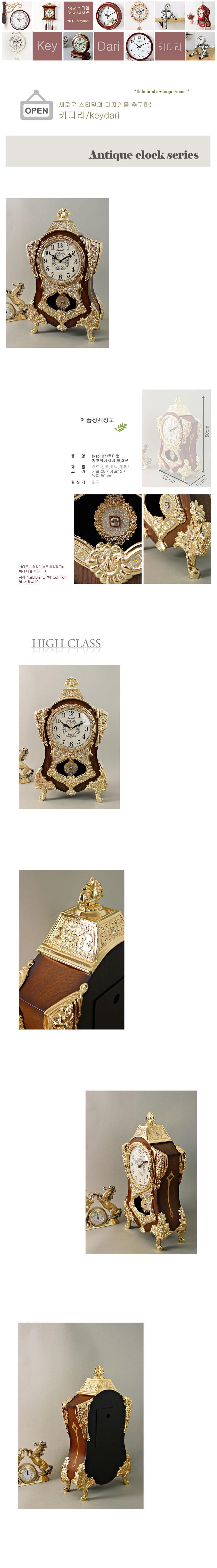 (ksp107)로얄퀸탁상 브라운 (특대형) - 키다리, 290,000원, 알람/탁상시계, 앤틱시계