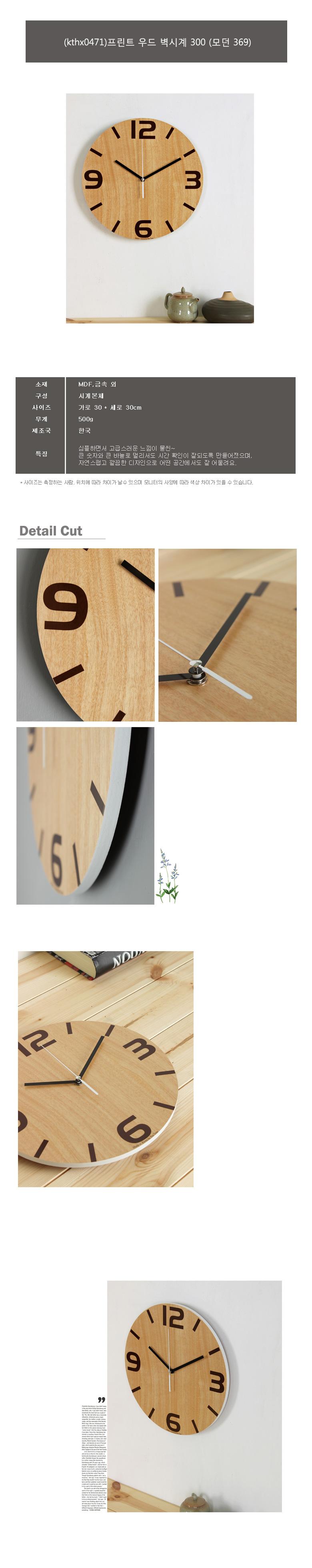 (kthx0471)프린트 우드 벽시계 300 (모던 369) - 키다리, 33,000원, 벽시계, 우드벽시계