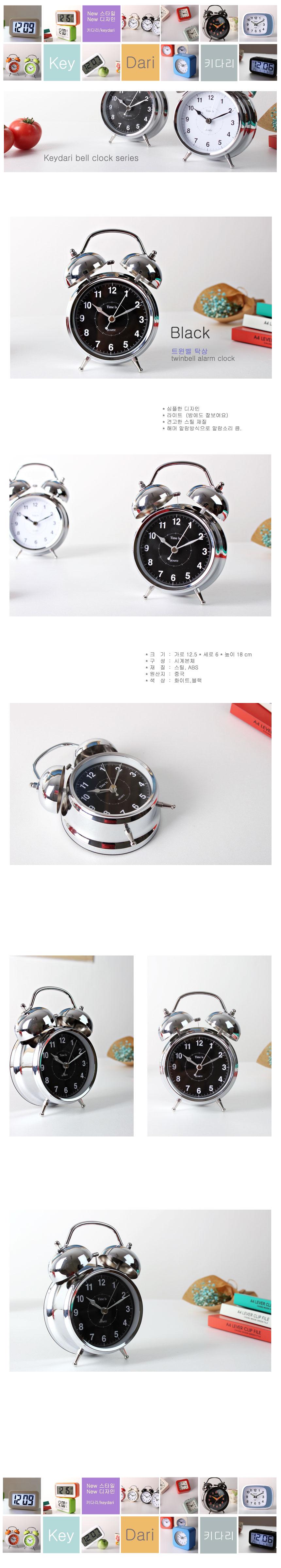 (kts019)트윈벨 탁상시계(크롬블랙) - 키다리, 24,000원, 알람/탁상시계, 알람시계
