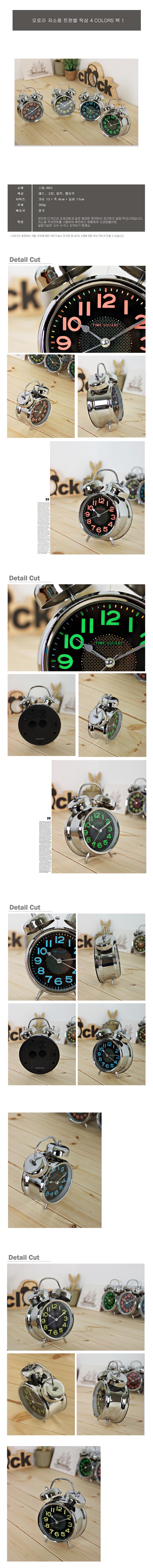 오로라 저소음 트윈벨 탁상 4 COLORS - 키다리, 19,800원, 알람/탁상시계, 디자인시계