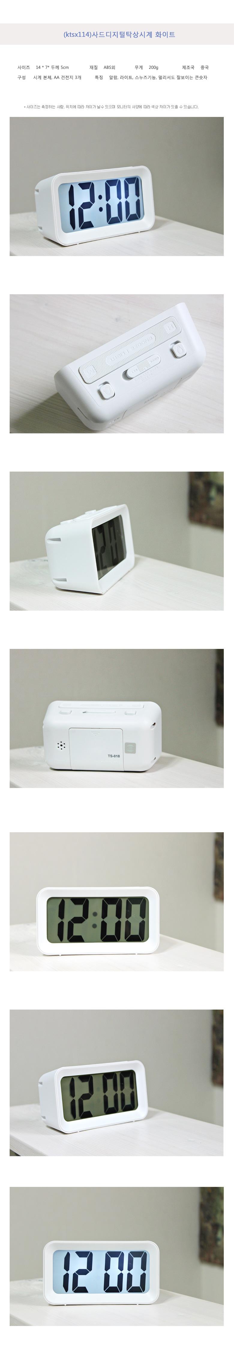 사드디지털탁상시계 화이트 - 키다리, 22,000원, 알람/탁상시계, LED/디지털시계