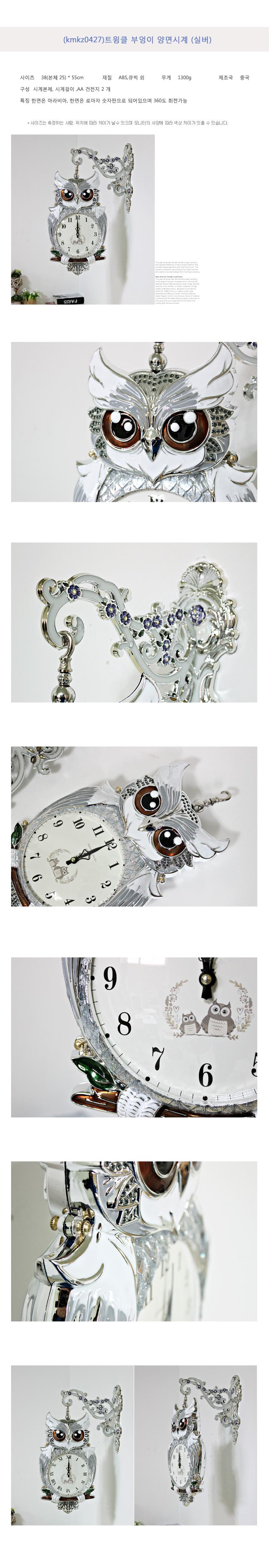 (kmkz0427)트윙클 부엉이 양면시계 (실버) - 키다리, 89,000원, 양면시계, 앤틱