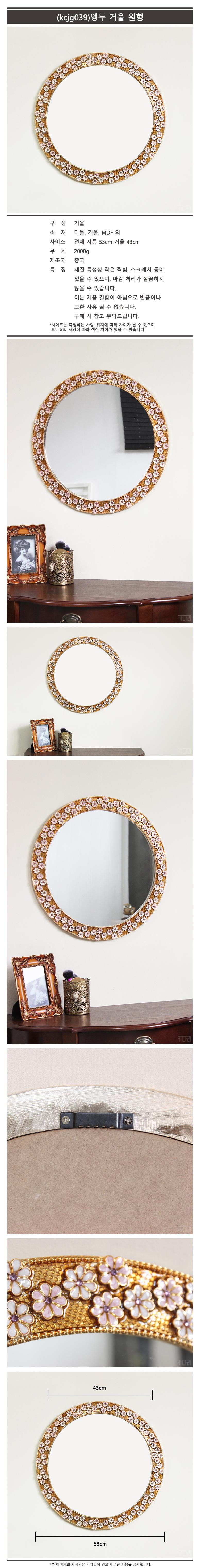 (kcjg039)앵두 거울 원형 - 경원비앤비, 69,000원, 장식소품, 기타 소품