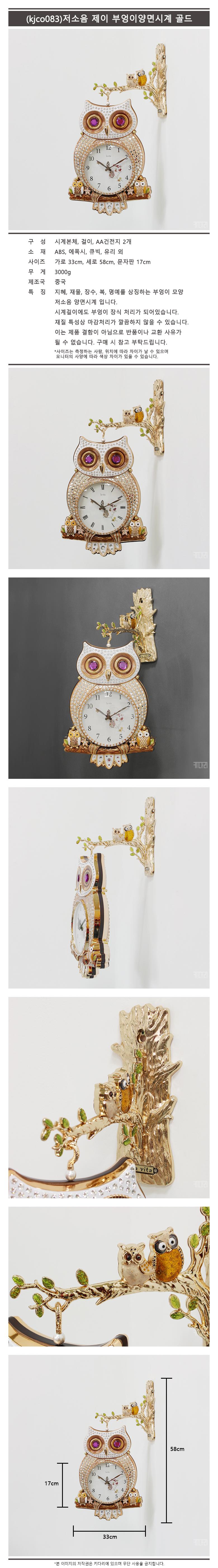 (kjco083)저소음 제이 부엉이양면시계 골드 160,000원-키다리인테리어, 시계, 양면시계, 앤틱바보사랑 (kjco083)저소음 제이 부엉이양면시계 골드 160,000원-키다리인테리어, 시계, 양면시계, 앤틱바보사랑