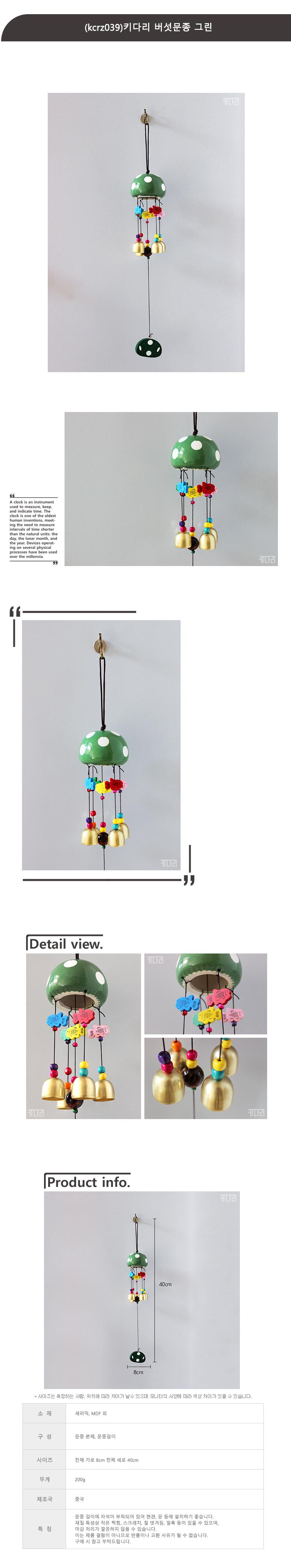 (kcrz039)키다리 버섯문종 그린 - 키다리, 10,400원, 장식/부자재, 벽장식