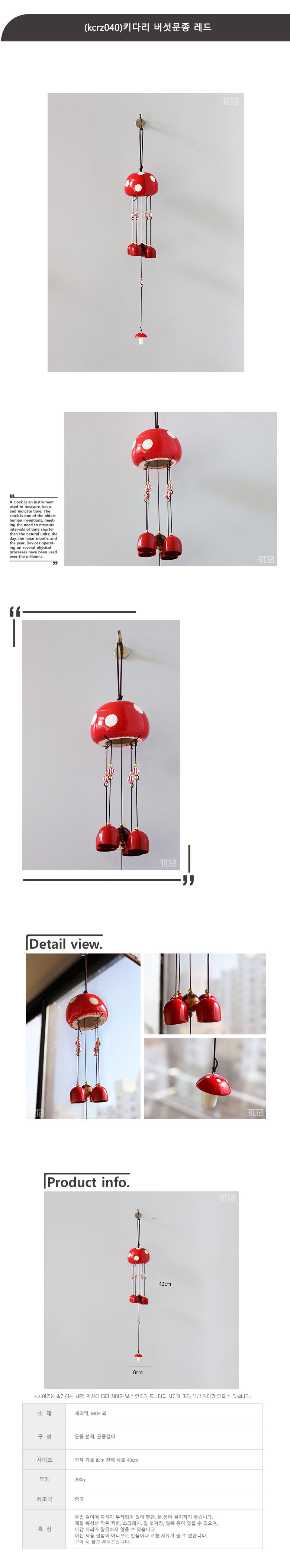 (kcrz040)키다리 버섯문종 레드 - 키다리, 10,400원, 장식/부자재, 벽장식