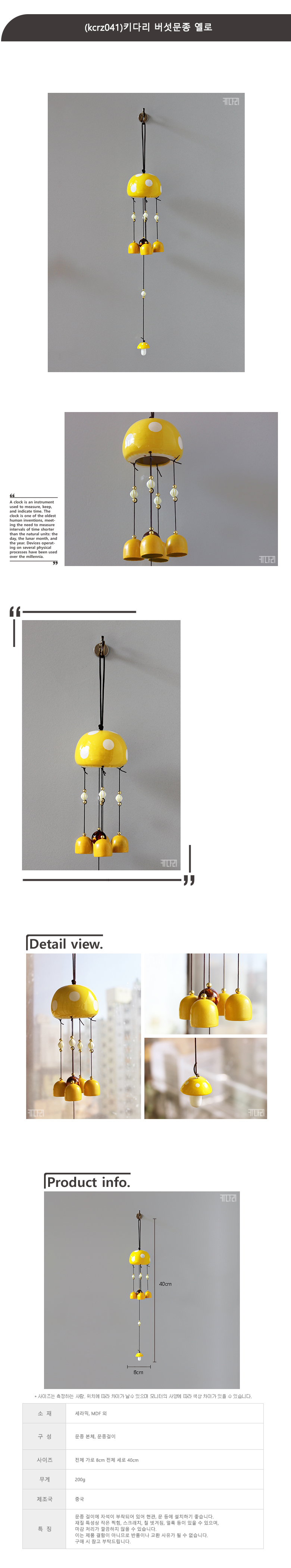 (kcrz041)키다리 버섯문종 옐로 - 키다리, 10,400원, 장식/부자재, 벽장식