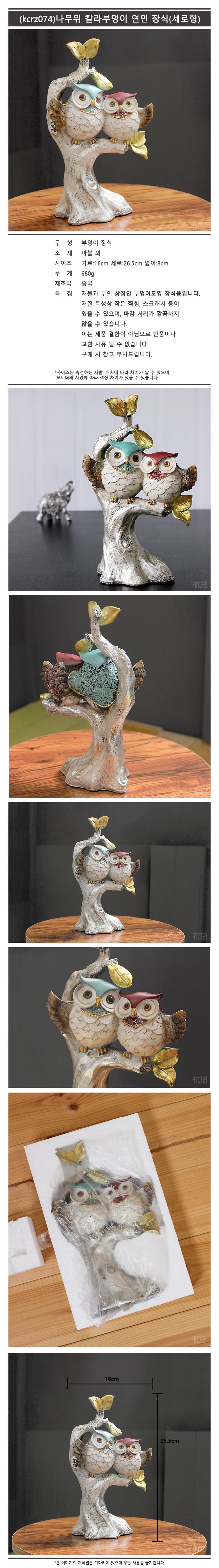 (kcrz074)나무위 칼라부엉이 연인 장식(세로형) - 키다리, 32,800원, 장식소품, 엔틱오브제