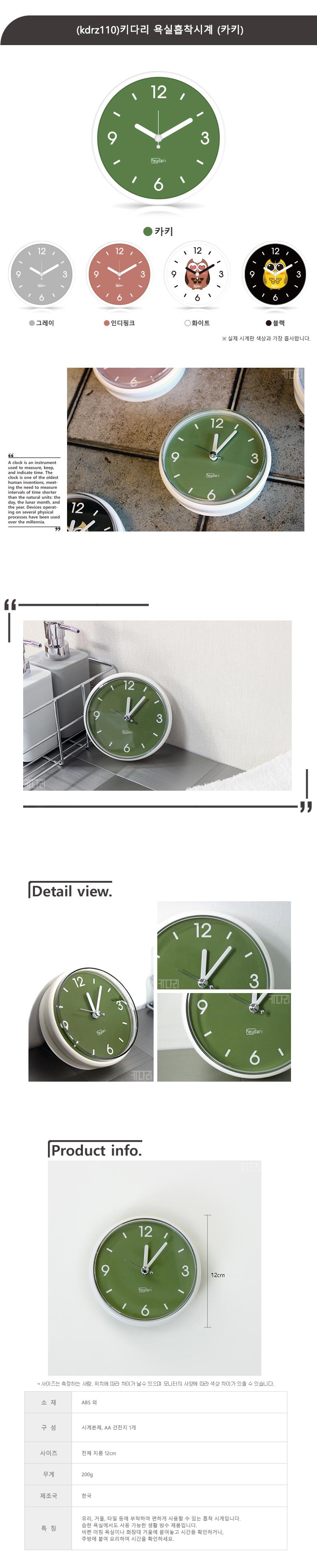 (kdrz110)키다리 욕실흡착시계 (카키)8,900원-키다리인테리어, 시계, 벽시계, 흡착바보사랑(kdrz110)키다리 욕실흡착시계 (카키)8,900원-키다리인테리어, 시계, 벽시계, 흡착바보사랑