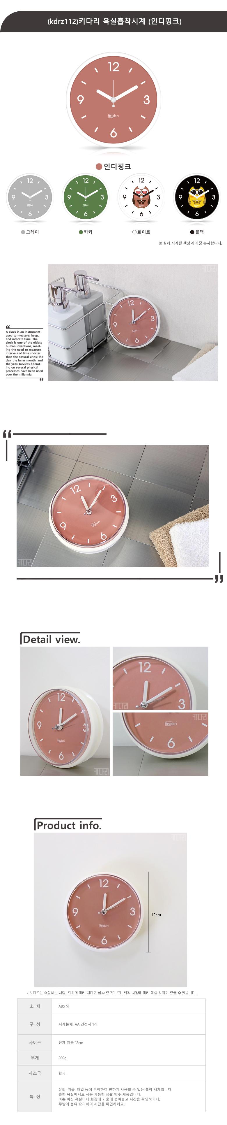(kdrz112)키다리 욕실흡착시계 (인디핑크)8,900원-키다리인테리어, 시계, 벽시계, 흡착바보사랑(kdrz112)키다리 욕실흡착시계 (인디핑크)8,900원-키다리인테리어, 시계, 벽시계, 흡착바보사랑