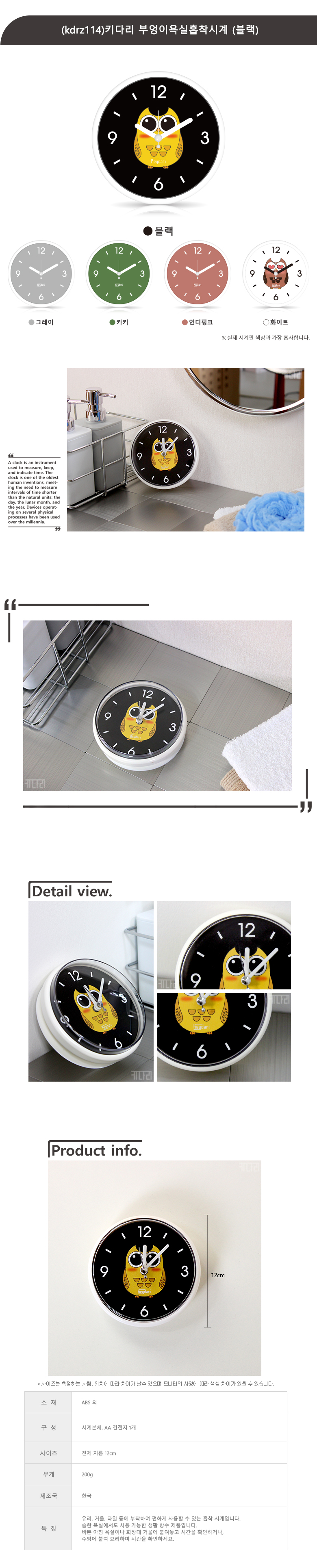 (kdrz114)키다리 부엉이욕실흡착시계 (블랙)8,900원-키다리인테리어, 시계, 벽시계, 흡착바보사랑(kdrz114)키다리 부엉이욕실흡착시계 (블랙)8,900원-키다리인테리어, 시계, 벽시계, 흡착바보사랑