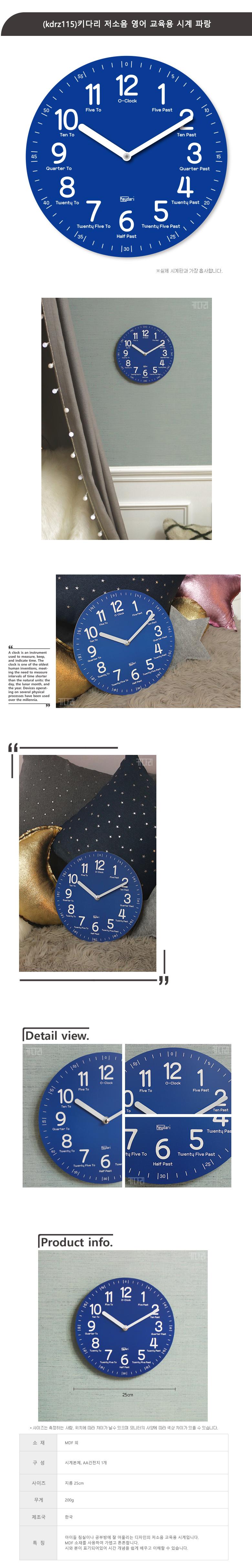 (kdrz115)키다리 저소음 영어 교육용 시계 파랑 - 키다리, 11,900원, 벽시계, 디자인벽시계