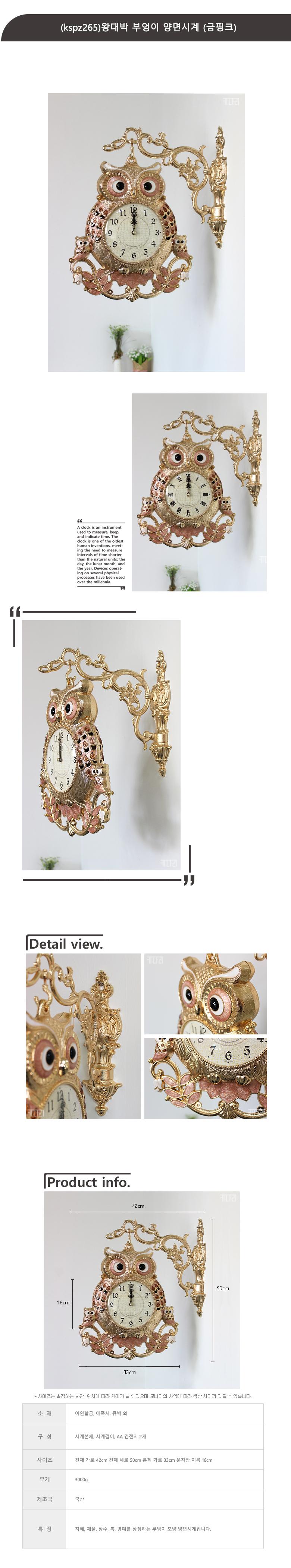 (kspz265)왕대박 부엉이 양면시계 (금핑크) - 키다리, 179,000원, 양면시계, 앤틱