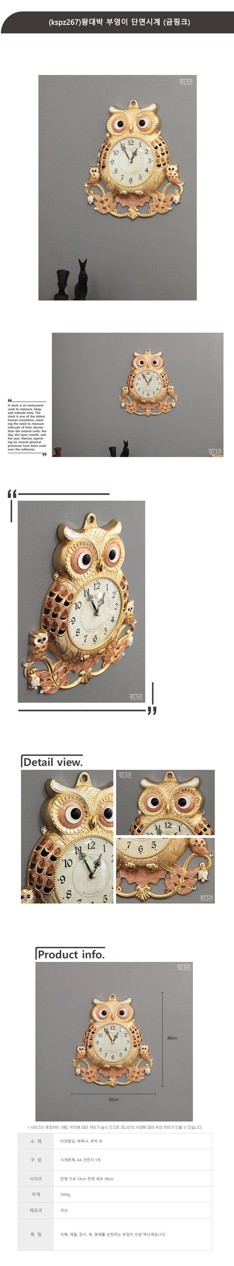 (kspz267)왕대박 부엉이 단면시계 (금핑크) - 키다리, 99,000원, 벽시계, 추벽시계