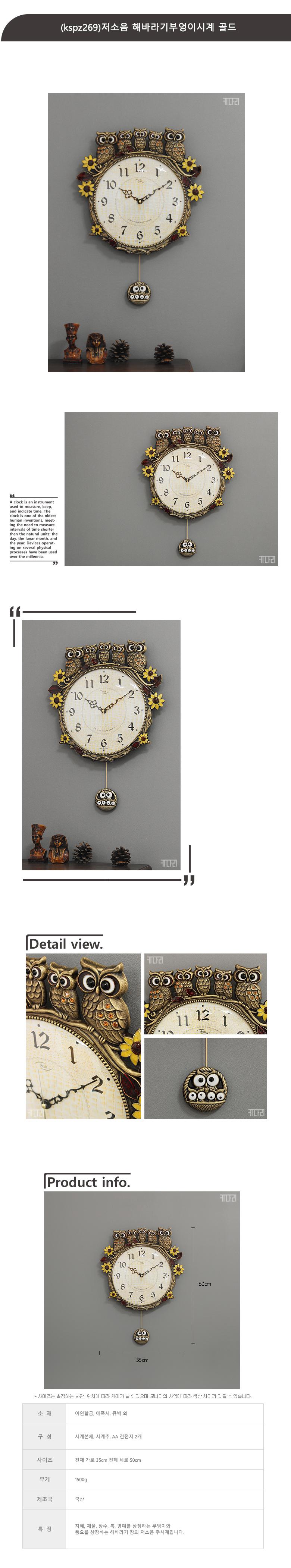(kspz269)저소음 해바라기부엉이시계 골드 - 키다리, 92,000원, 벽시계, 추벽시계