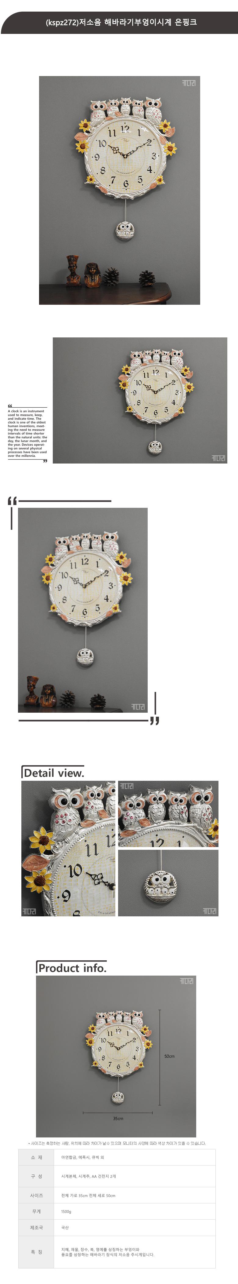 (kspz272)저소음 해바라기부엉이시계 은핑크 - 키다리, 92,000원, 벽시계, 추벽시계