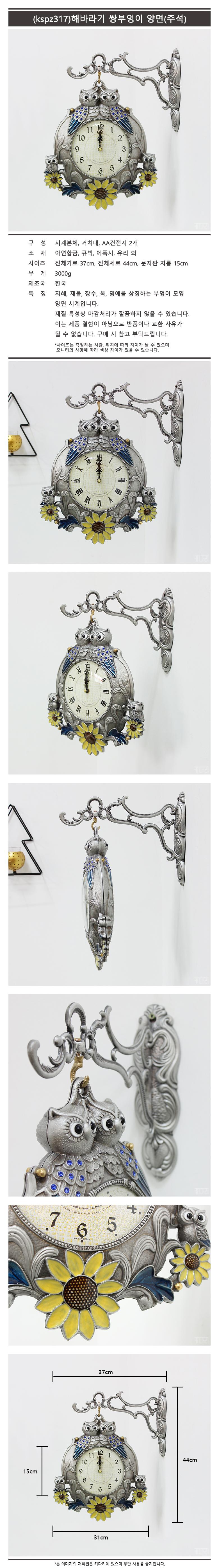 (kspz317)해바라기 쌍부엉이 양면(주석) 182,000원-키다리인테리어, 시계, 양면시계, 앤틱바보사랑 (kspz317)해바라기 쌍부엉이 양면(주석) 182,000원-키다리인테리어, 시계, 양면시계, 앤틱바보사랑