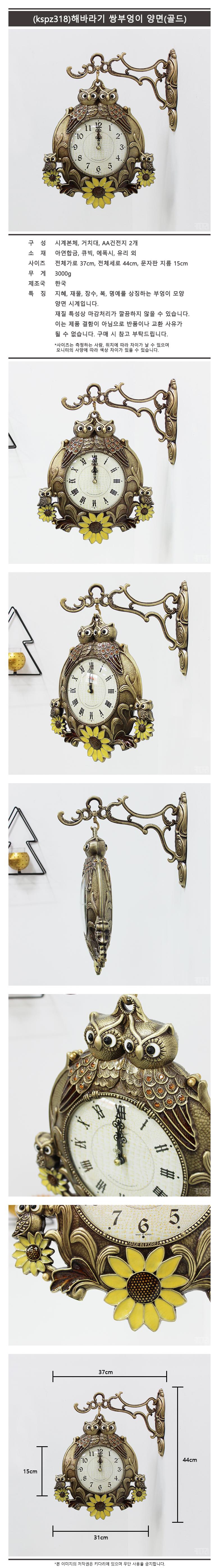 (kspz318)해바라기 쌍부엉이 양면(골드) 182,000원-키다리인테리어, 시계, 양면시계, 앤틱바보사랑 (kspz318)해바라기 쌍부엉이 양면(골드) 182,000원-키다리인테리어, 시계, 양면시계, 앤틱바보사랑