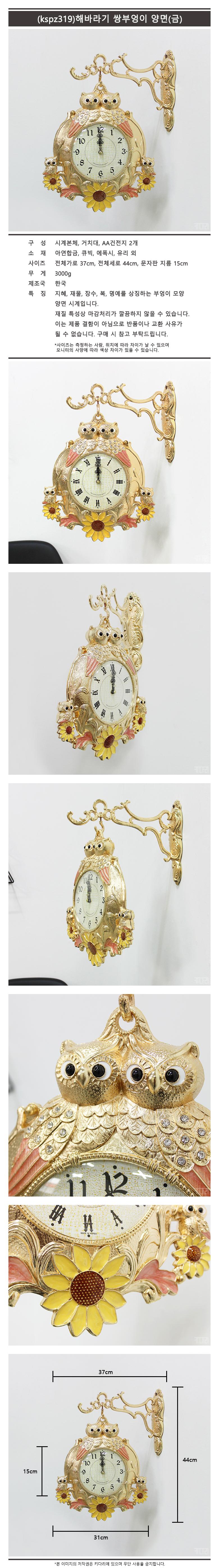 (kspz319)해바라기 쌍부엉이 양면(금) 189,000원-키다리인테리어, 시계, 양면시계, 앤틱바보사랑 (kspz319)해바라기 쌍부엉이 양면(금) 189,000원-키다리인테리어, 시계, 양면시계, 앤틱바보사랑