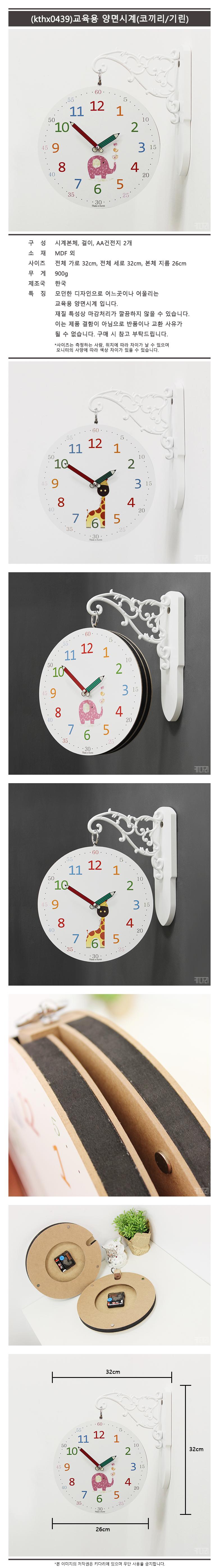 (kthx0439)교육용 양면시계(코끼리/기린) 59,000원-키다리인테리어, 시계, 양면시계, 양면시계바보사랑 (kthx0439)교육용 양면시계(코끼리/기린) 59,000원-키다리인테리어, 시계, 양면시계, 양면시계바보사랑