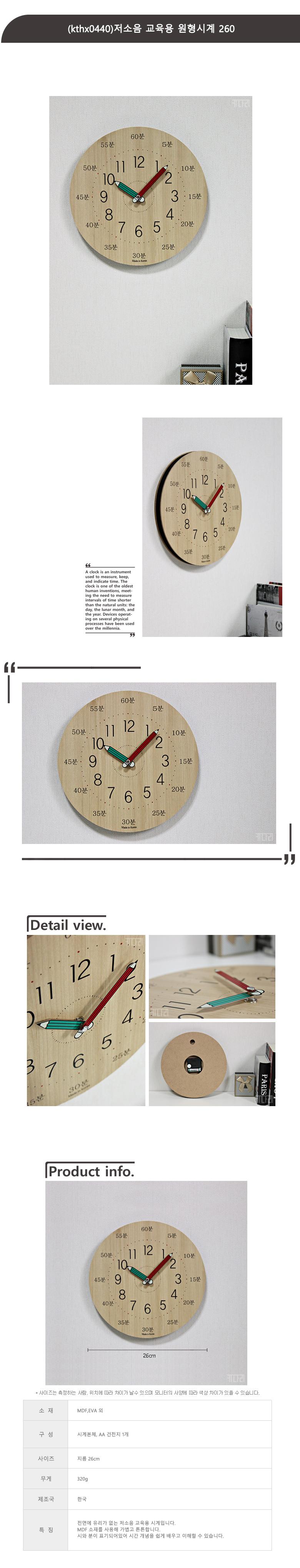 (kthx0440)저소음 교육용 원형시계 260 - 키다리, 14,000원, 벽시계, 우드벽시계