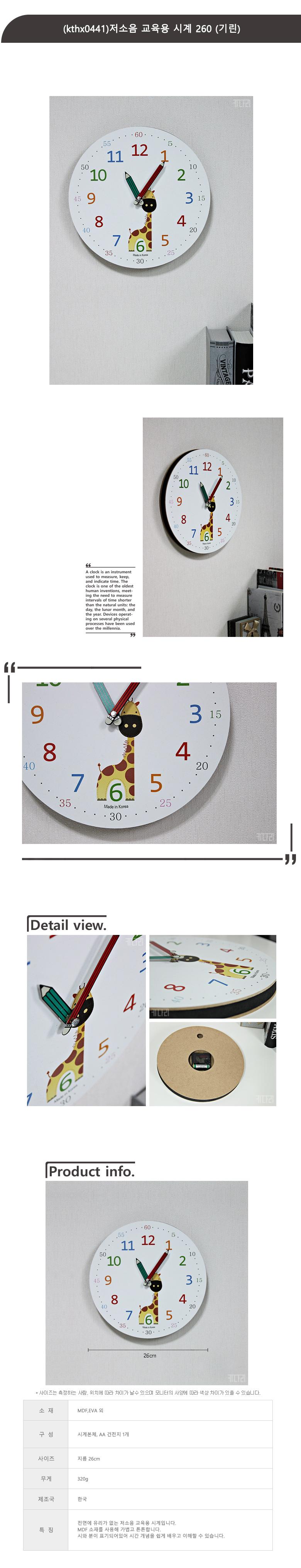 (kthx0441)저소음 교육용 시계 260 (기린) - 키다리, 14,000원, 벽시계, 우드벽시계