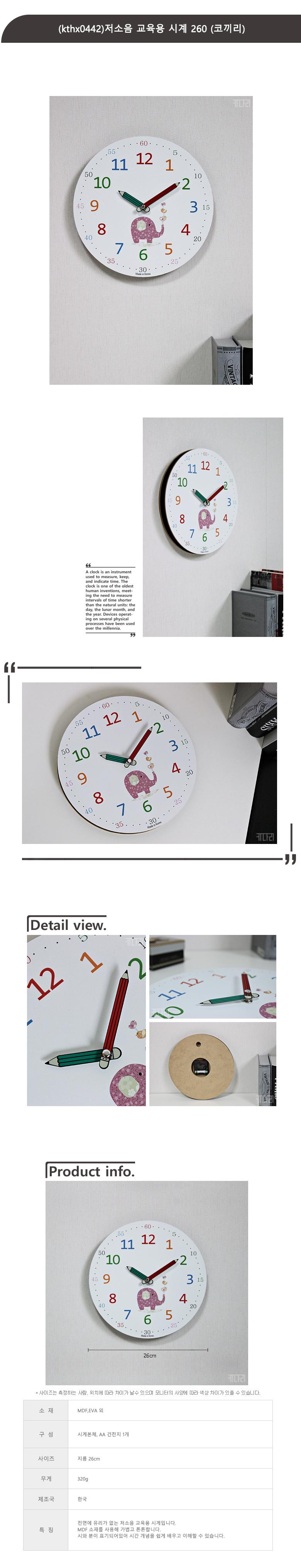 (kthx0442)저소음 교육용 시계 260 (코끼리) - 키다리, 14,000원, 벽시계, 우드벽시계