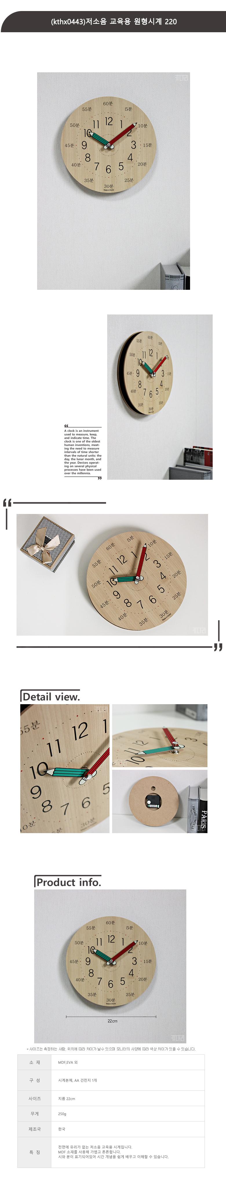 (kthx0443)저소음 교육용 원형시계 220 - 키다리, 12,000원, 벽시계, 우드벽시계