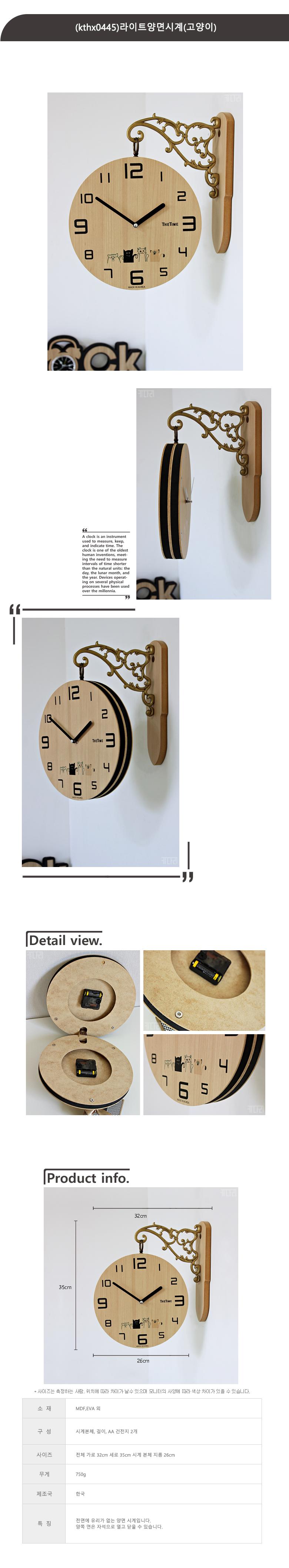 (kthx0445)라이트양면시계(고양이) - 키다리, 58,000원, 양면시계, 우드