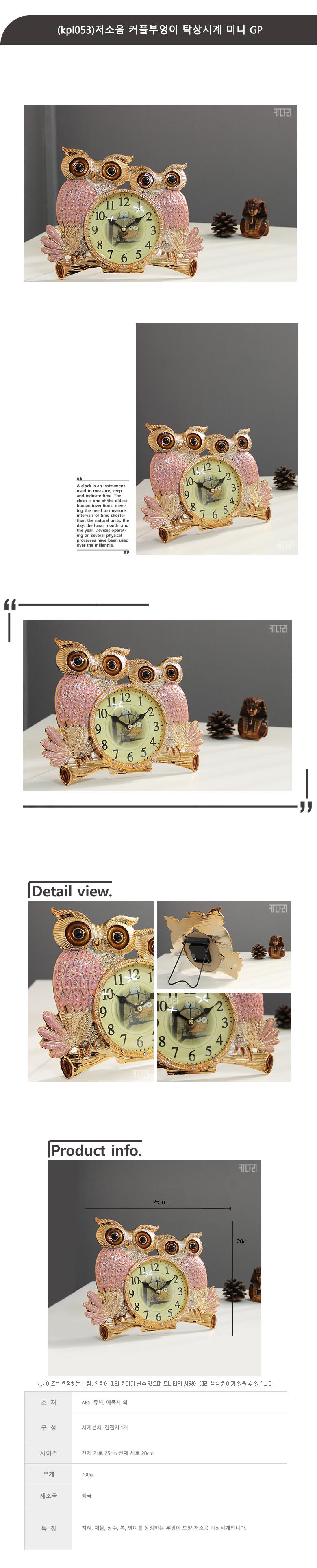 (kpl053)저소음 커플부엉이 탁상시계 미니 GP - 키다리, 55,000원, 탁상시계, 앤틱