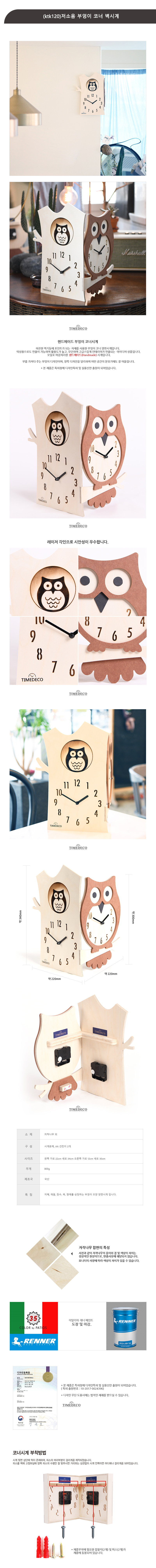 (ktk120)저소음 부엉이 코너 벽시계 - 키다리, 148,000원, 양면시계, 우드