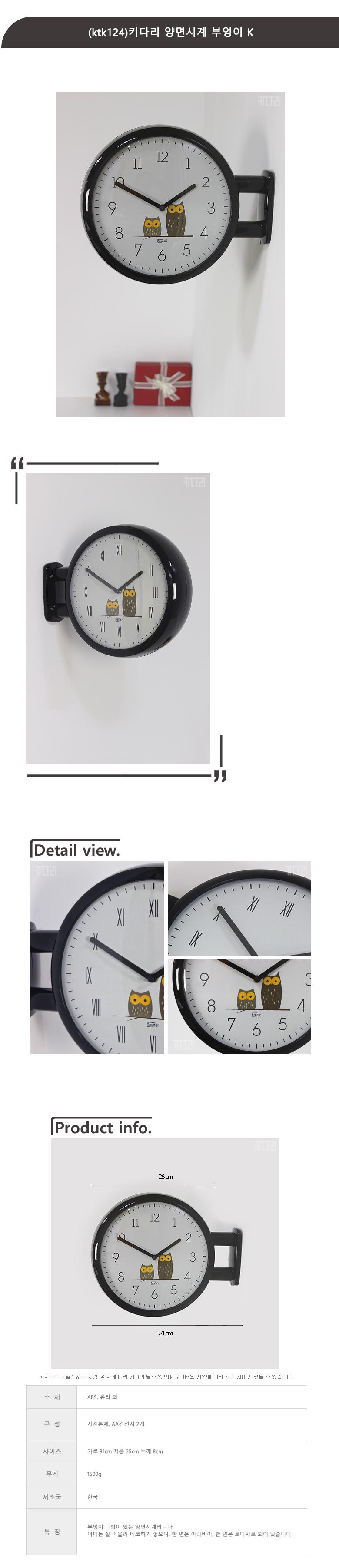(ktk124)키다리 양면시계 부엉이 K70,000원-키다리인테리어, 시계, 벽시계, 양면/스탠딩벽시계바보사랑(ktk124)키다리 양면시계 부엉이 K70,000원-키다리인테리어, 시계, 벽시계, 양면/스탠딩벽시계바보사랑